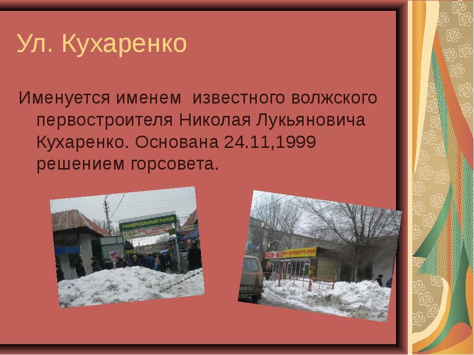 Ул. Кухаренко Именуется именем известного волжского первостроителя Николая Лу...