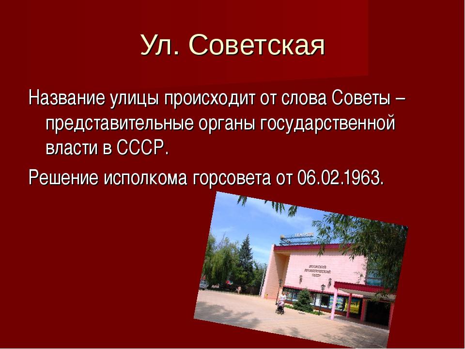 Ул. Советская Название улицы происходит от слова Советы – представительные ор...