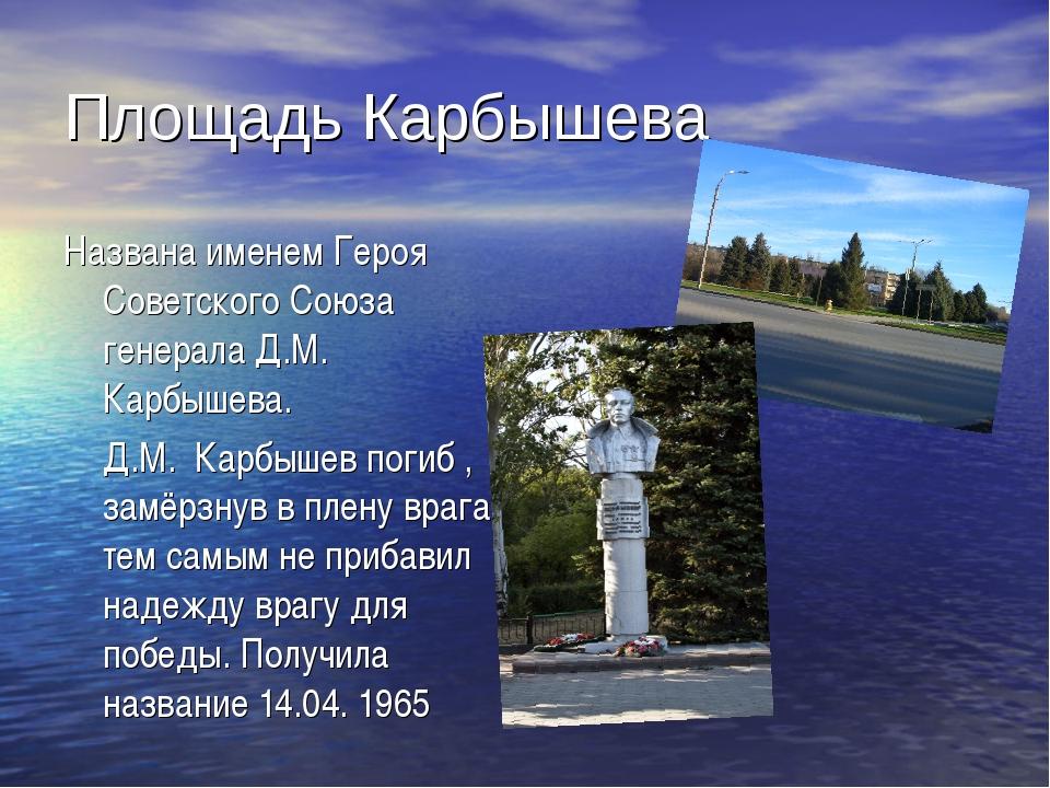 Площадь Карбышева Названа именем Героя Советского Союза генерала Д.М. Карбыше...