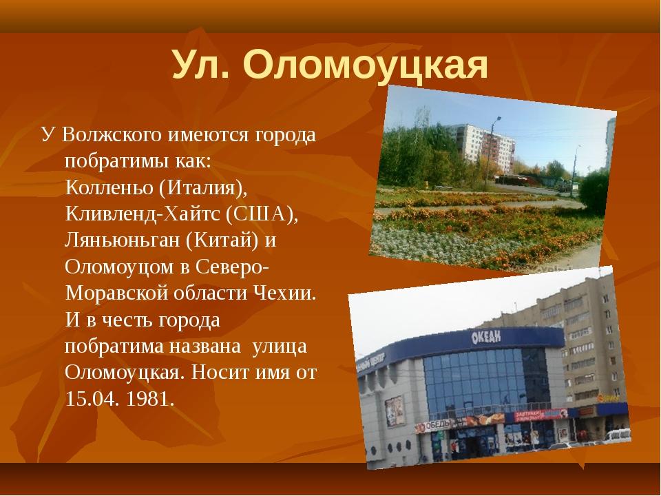 Ул. Оломоуцкая У Волжского имеются города побратимы как: Колленьо(Италия), К...
