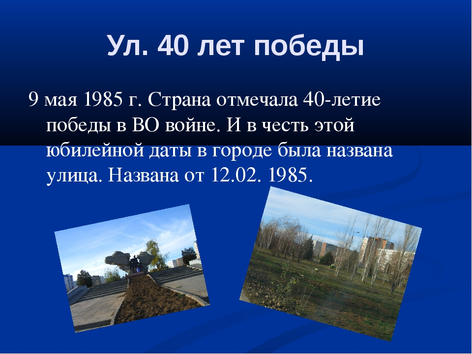 Ул. 40 лет победы 9 мая 1985 г. Страна отмечала 40-летие победы в ВО войне. И...