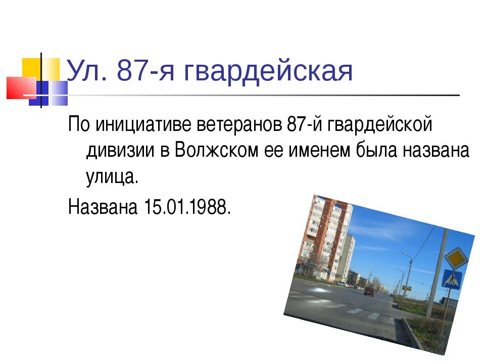 Ул. 87-я гвардейская По инициативе ветеранов 87-й гвардейской дивизии в Волжс...