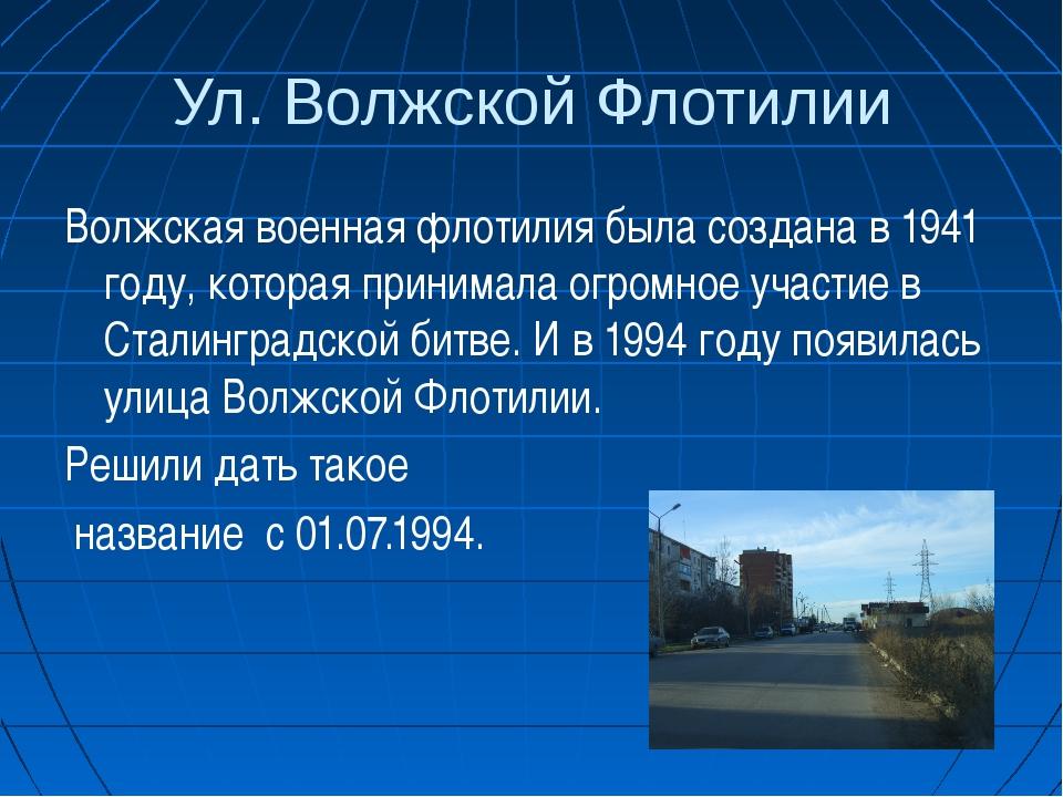 Ул. Волжской Флотилии Волжская военная флотилия была создана в 1941 году, кот...