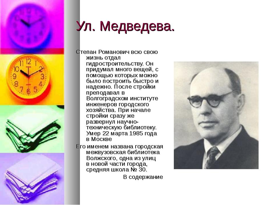 Ул. Медведева. Степан Романович всю свою жизнь отдал гидростроительству. Он п...
