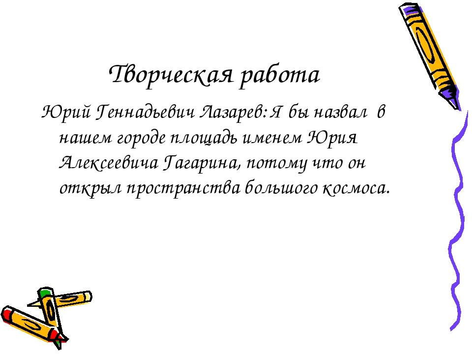 Творческая работа Юрий Геннадьевич Лазарев: Я бы назвал в нашем городе площад...