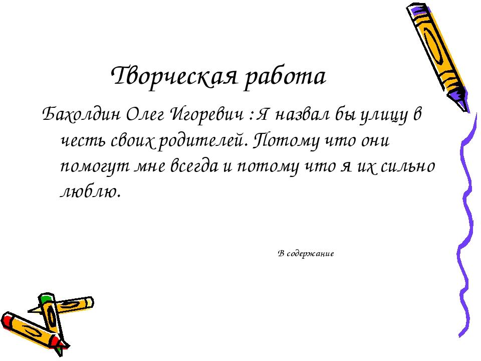 Творческая работа Бахолдин Олег Игоревич : Я назвал бы улицу в честь своих ро...
