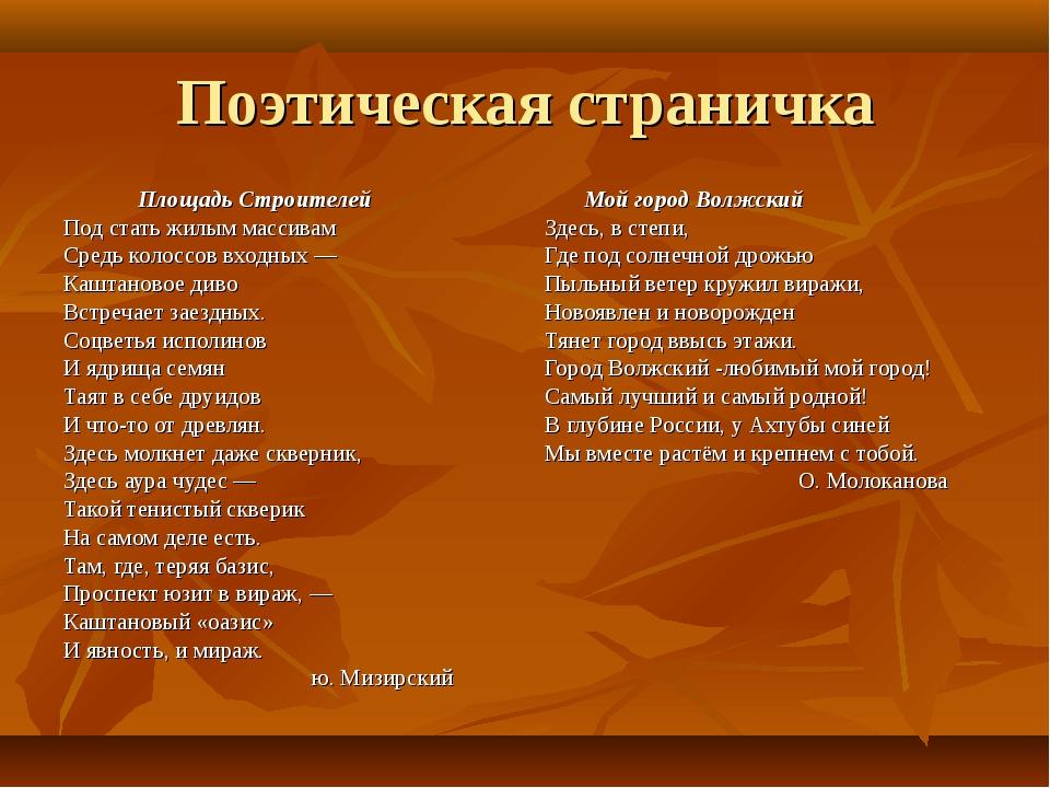 Поэтическая страничка Площадь Строителей Под стать жилым массивам Средь колос...