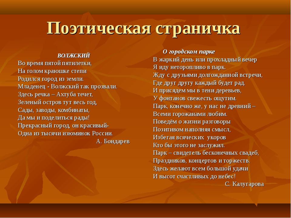 Поэтическая страничка ВОЛЖСКИЙ Во время пятой пятилетки, На голом краюшке сте...