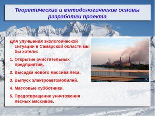 Для улучшения экологоической ситуации в Самарской области мы бы хотели: Для