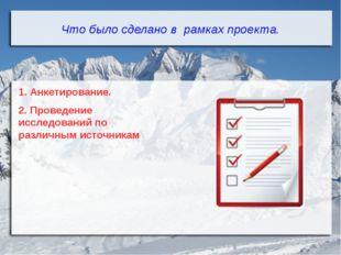 1. Анкетирование. 1. Анкетирование. 2. Проведение исследований по различным
