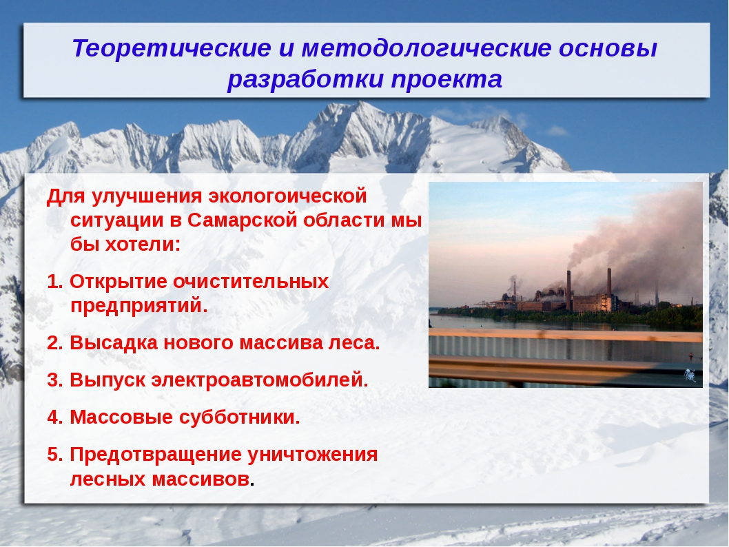 Для улучшения экологоической ситуации в Самарской области мы бы хотели: Для...
