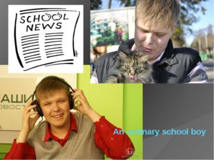 An ordinary school boy