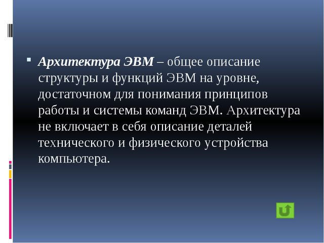 Пользовательский интерфейс– интерфейс между пользователем и программно-аппар...