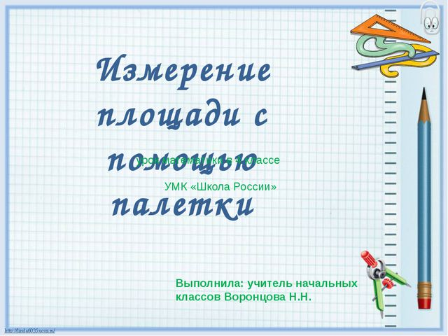 Выполнила: учитель начальных классов Воронцова Н.Н. урок математики в 4 класс...