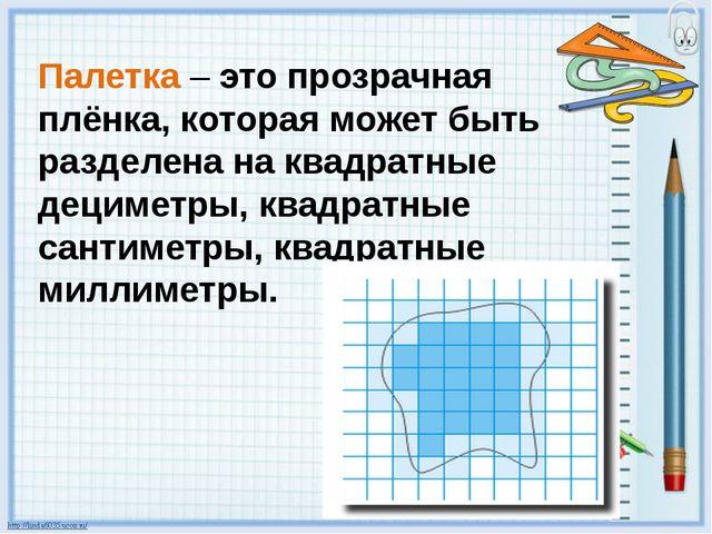 Палетка – это прозрачная плёнка, которая может быть разделена на квадратные д...