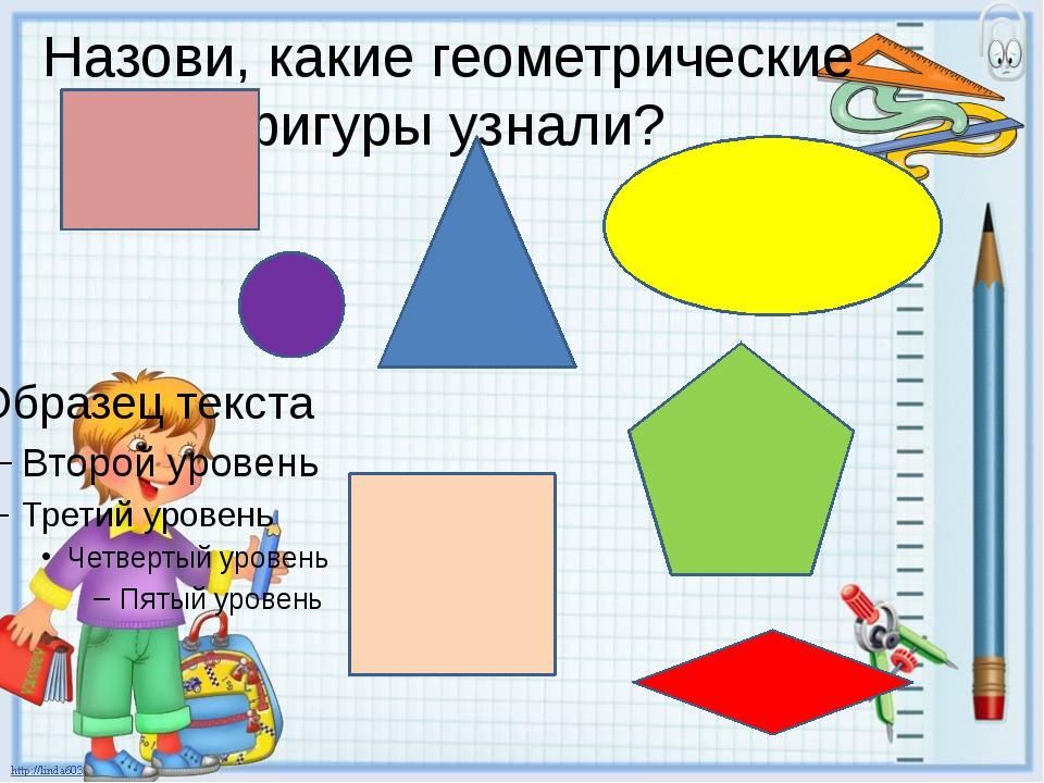 Назови, какие геометрические фигуры узнали?