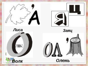 Лиса Заяц Волк Олень