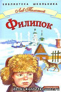 http://detki-konfetki.ucoz.ru/filipok.jpg