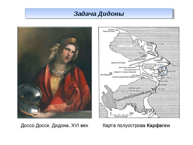 Задача Дидоны Доссо Досси. Дидона. XVI век Карта полуострова Карфаген