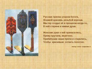 Русская прялка узором богата, Формой красива, резьбой хороша. Мастер создал е