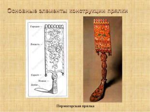 Пермогорская прялка