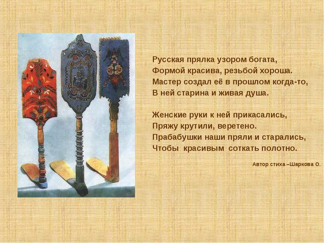 Русская прялка узором богата, Формой красива, резьбой хороша. Мастер создал е...