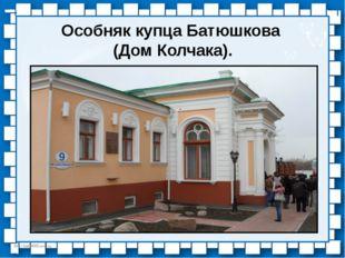 Особняк купца Батюшкова (Дом Колчака). http://linda6035.ucoz.ru/