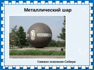 Металлический шар Символ освоения Сибири http://linda6035.ucoz.ru/