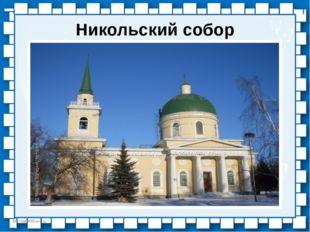 Никольский собор http://linda6035.ucoz.ru/