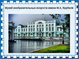 Музей изобразительных искусств имени М.А. Врубеля http://linda6035.ucoz.ru/