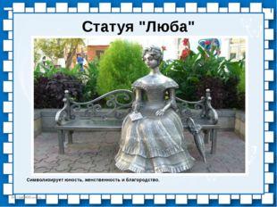 """Статуя """"Люба"""" Символизирует юность, женственность и благородство. http://lind"""