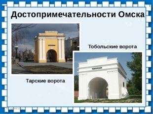 Достопримечательности Омска Тарские ворота Тобольские ворота http://linda6035