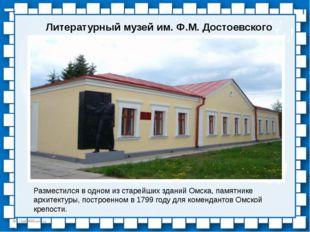 Разместился в одном из старейших зданий Омска, памятнике архитектуры, построе