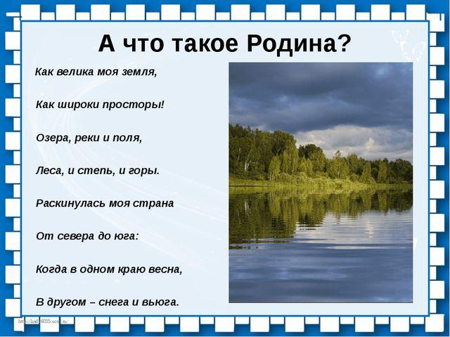 А что такое Родина? Как велика моя земля, Как широки просторы! Озера, реки и...