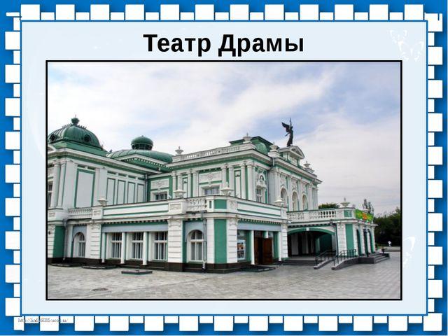 Театр Драмы http://linda6035.ucoz.ru/
