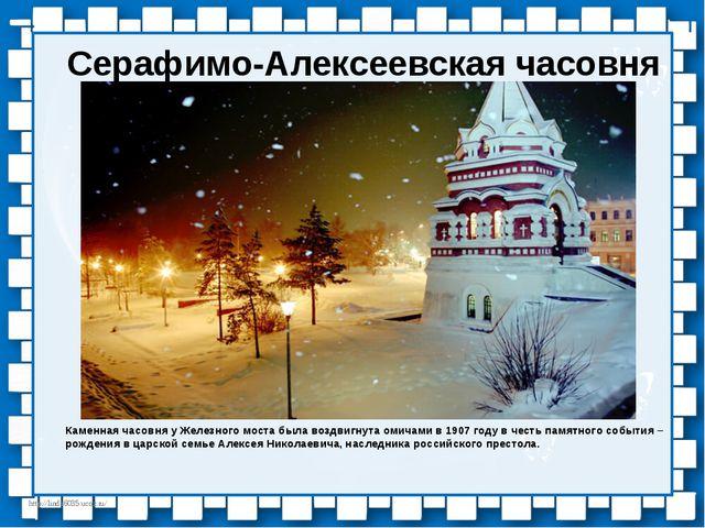 Серафимо-Алексеевская часовня Каменная часовня у Железного моста была воздви...