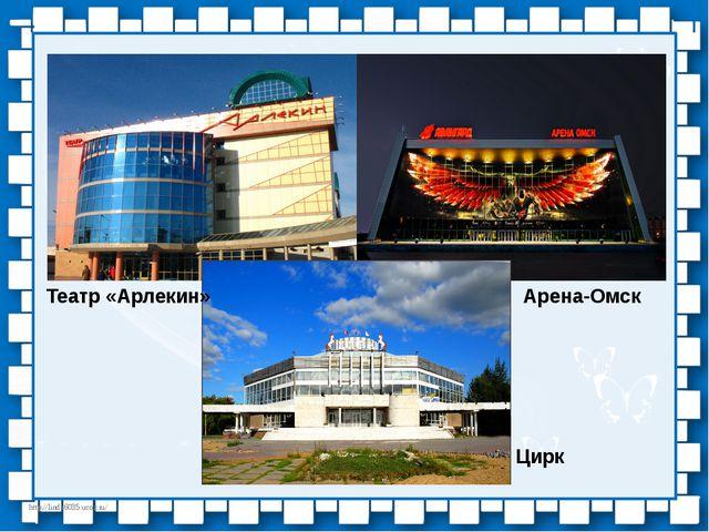Театр «Арлекин» Арена-Омск Цирк http://linda6035.ucoz.ru/