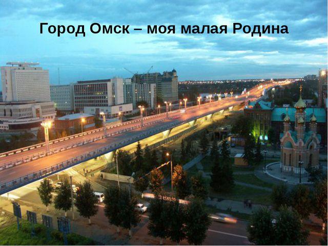 Город Омск – моя малая Родина http://linda6035.ucoz.ru/