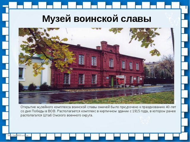 Музей воинской славы Открытие музейного комплекса воинской славы омичей было...