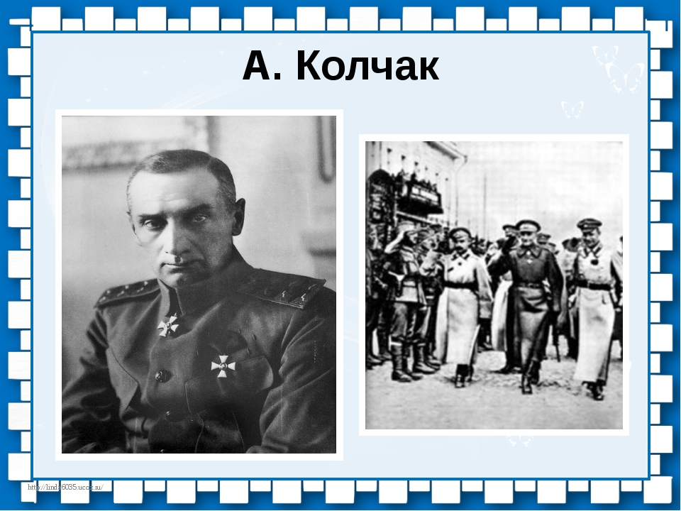 А. Колчак http://linda6035.ucoz.ru/