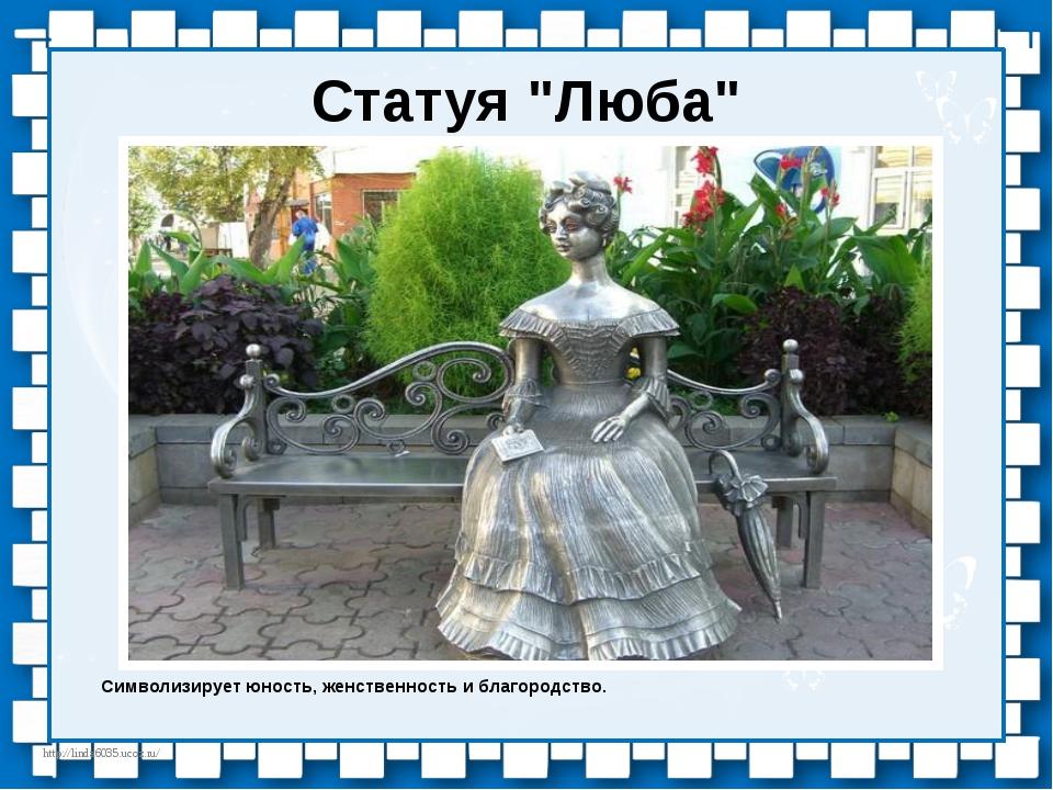 """Статуя """"Люба"""" Символизирует юность, женственность и благородство. http://lind..."""