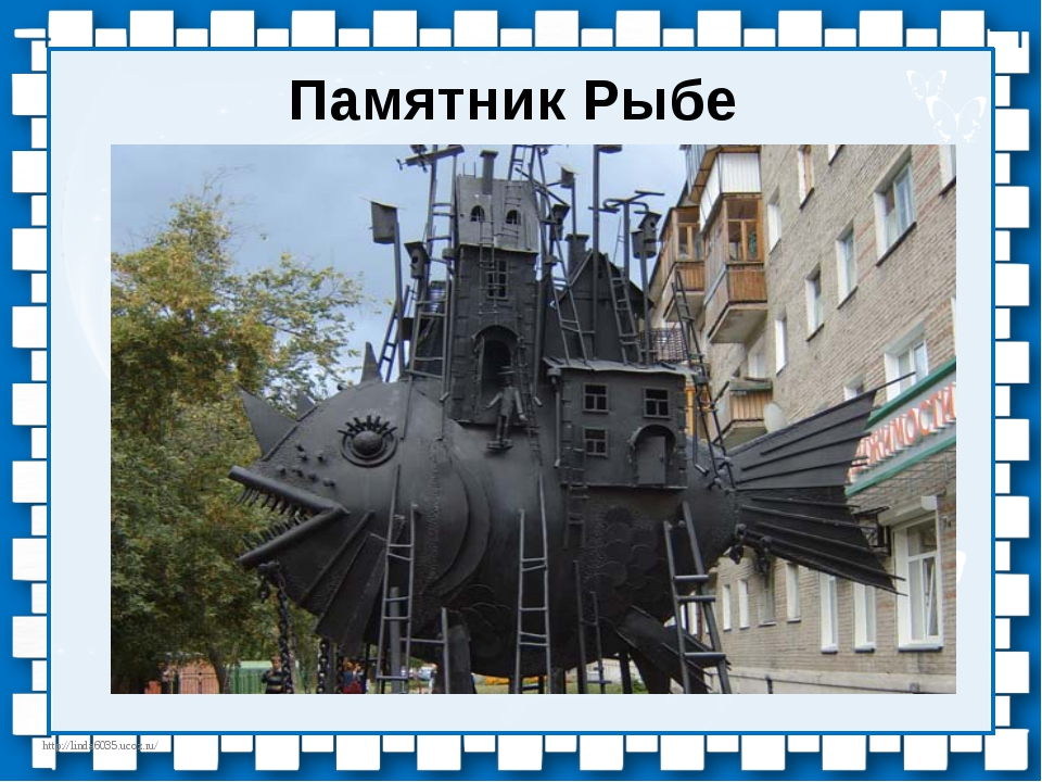 Памятник Рыбе http://linda6035.ucoz.ru/