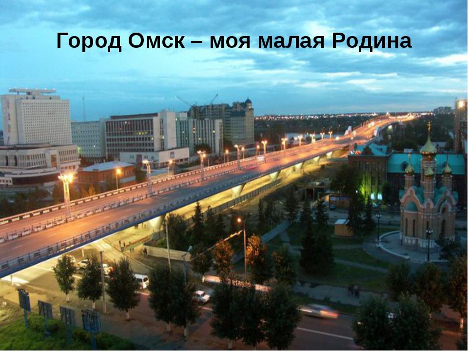 Картинки мой город омск, картинки стихами про