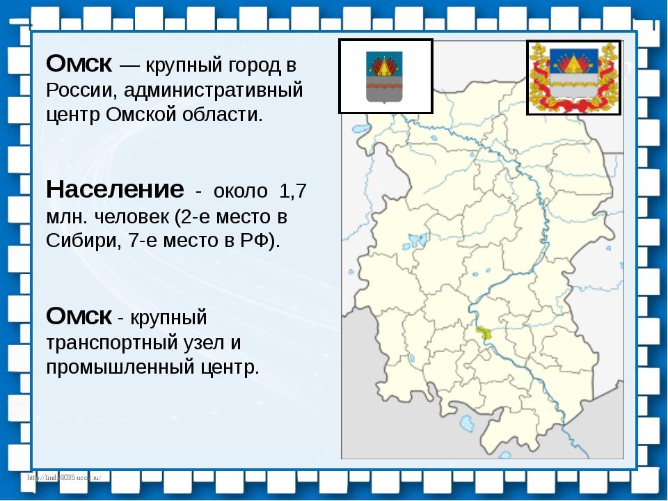 Омск — крупный город в России, административный центр Омской области. Населен...