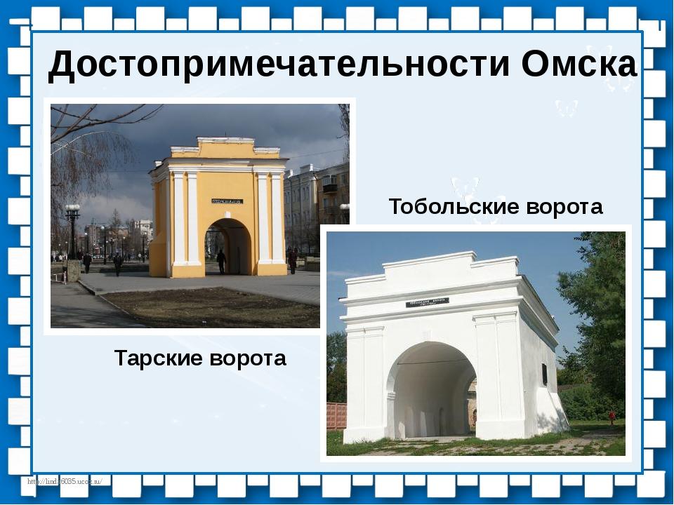 Достопримечательности Омска Тарские ворота Тобольские ворота http://linda6035...