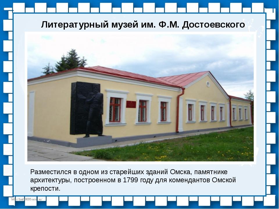 Разместился в одном из старейших зданий Омска, памятнике архитектуры, построе...