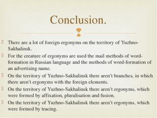 There are a lot of foreign ergonyms on the territory of Yuzhno-Sakhalinsk. Fo