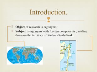Object of research is ergonyms. Subject is ergonyms with foreign components ,