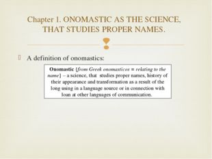 A definition of onomastics: Chapter 1. ONOMASTIС AS THE SCIENCE, THAT STUDIES
