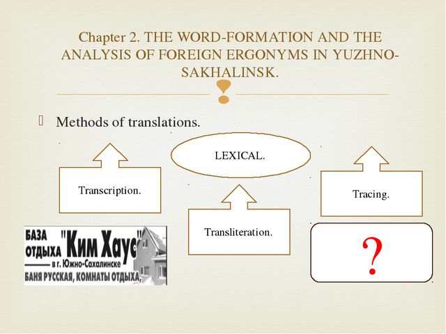 Methods of translations. LEXICAL. Transcription. Transliteration. Tracing. ?...